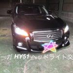 HY51</strong>⭐️フーガのヘッドライトをLEDに交換したよ🎶