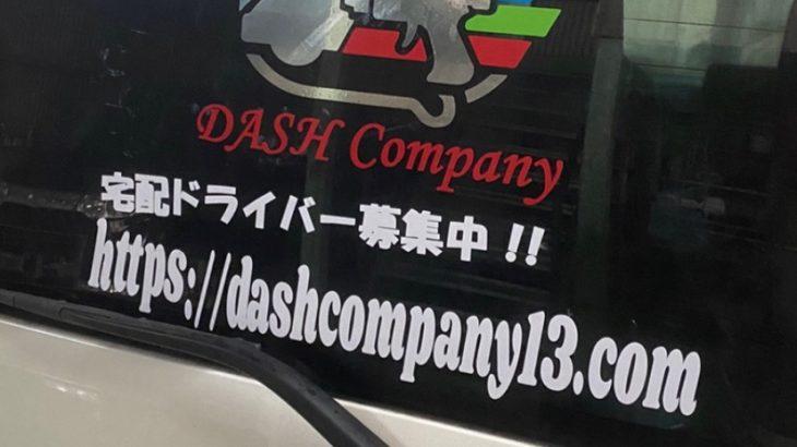 名古屋市瑞穂区☆未経験でも始められる!!軽貨物ドライバー