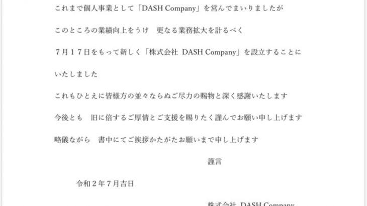 株式会社DASH Companyを設立致しました